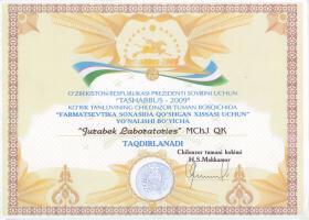 Cертификаты и дипломы